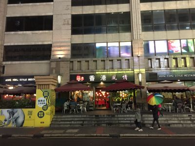 Hong Kong Style Restaurant